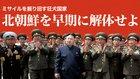 ミサイルを振り回す狂犬国家 - 北朝鮮を早期に解体せよ