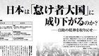 日本は「怠け者大国」に成り下がるのか?
