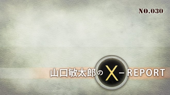 山口敏太郎のエックス-リポート 【第30回】