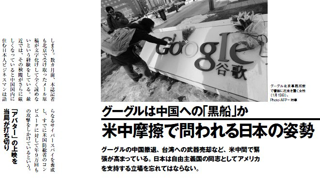 グーグルは中国への「黒船」か