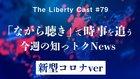 「ながら聴き」で時事を追う 新型コロナ続報ver【ザ・リバティキャスト#79】