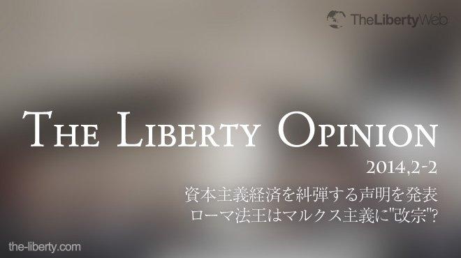"""資本主義経済を糾弾する声明を発表 ローマ法王はマルクス主義に""""改宗""""? - The Liberty Opinion 2"""