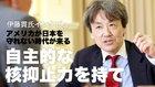 伊藤貫氏インタビュー/アメリカが日本を守れない時代が来る「自主的な核抑止力を持て」