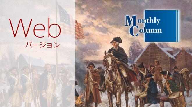 実は「自由」でない日本―「自由の大国」を目指して(Webバージョン) - 編集長コラム