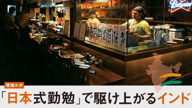 現地ルポ - 「日本式勤勉」で駆け上がるインド 「働かない改革」で日本は大丈夫?