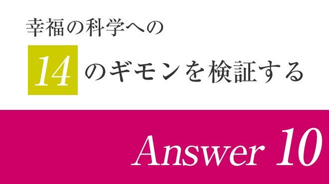 新宗教15の疑問 - Part2 幸福の科学への14のギモンを検証する Q&A10