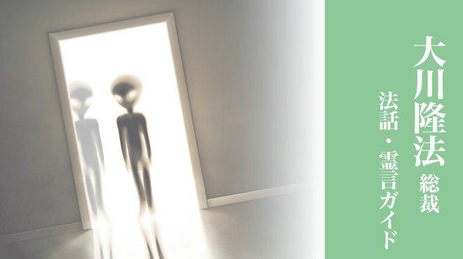 夜、壁から「コンコン」と音がするんです…… - 「怪奇現象リーディング」 - 大川隆法総裁 法話・霊言ガイド