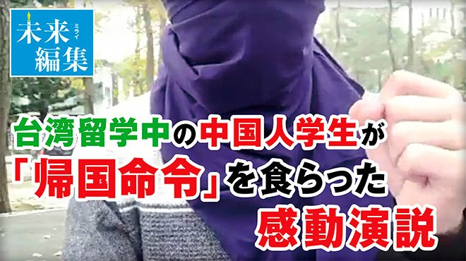 台湾留学中の中国人学生が「帰国命令」を食らった感動演説【新番組│未来編集#1前編】