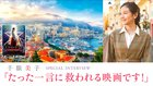 「たった一言に救われる映画です!」 - 千眼美子 SPECIAL INTERVIEW
