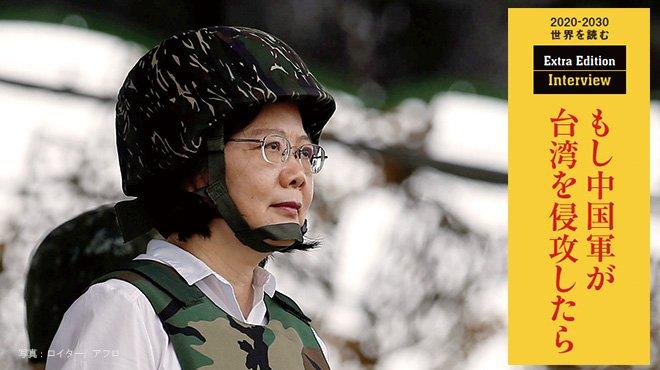 2020-2030 世界を読む Extra Edition Interview - もし中国軍が台湾を侵攻したら