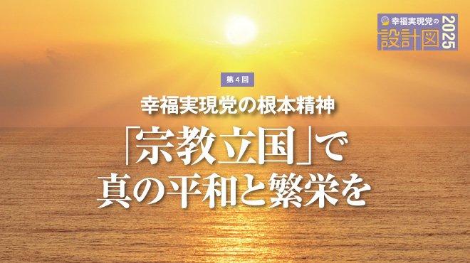 幸福実現党の根本精神「宗教立国」で真の平和と繁栄を - 幸福実現党の設計図 2025 第4回