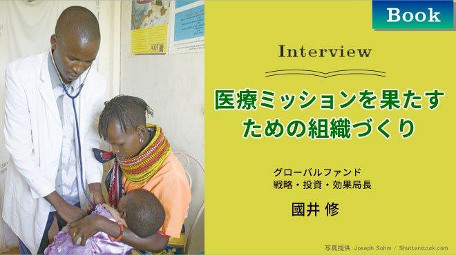 医療ミッションを果たすための組織づくり - Interview 國井 修