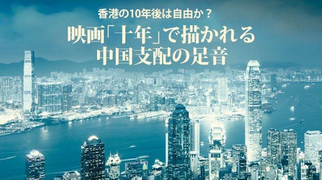 香港の10年後は自由か? 映画「十年」で描かれる中国支配の足音