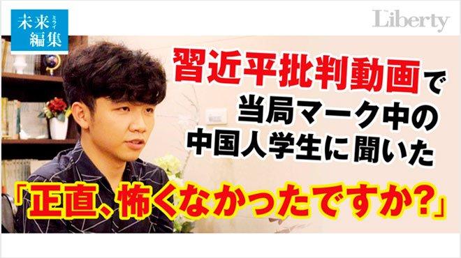習近平批判動画で当局マーク中の中国人学生に聞いた 「怖くなかった?」【未来編集#1中編】