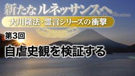 自虐史観を検証する - 新たなルネッサンスへ 大川隆法・霊言シリーズの衝撃3