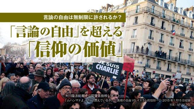 フランス・テロ事件 「シャルリー・エブド」紙の風刺画にムハンマドの霊が抗議