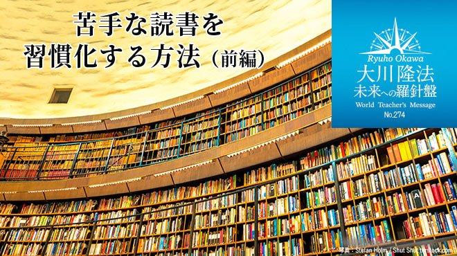 苦手な読書を習慣化する方法(前編)
