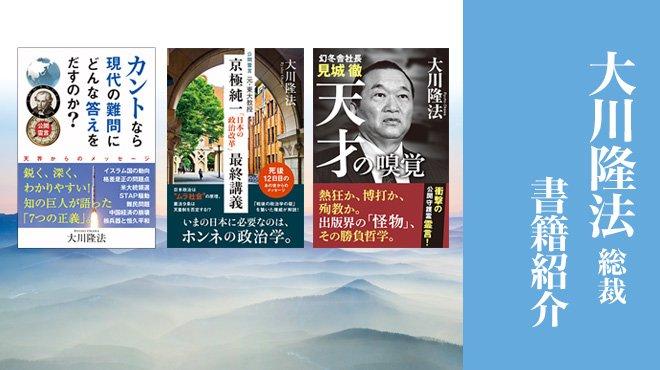 大川隆法総裁 霊言シリーズ - 書籍紹介