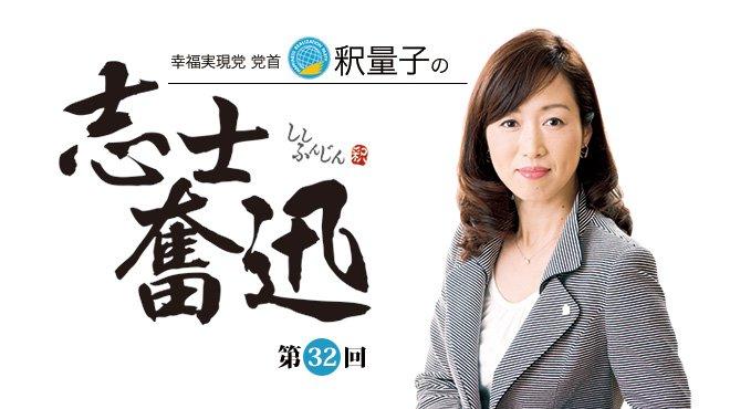 釈量子の志士奮迅 [第32回] -  先祖たちへの愛で「日本的精神」が蘇る