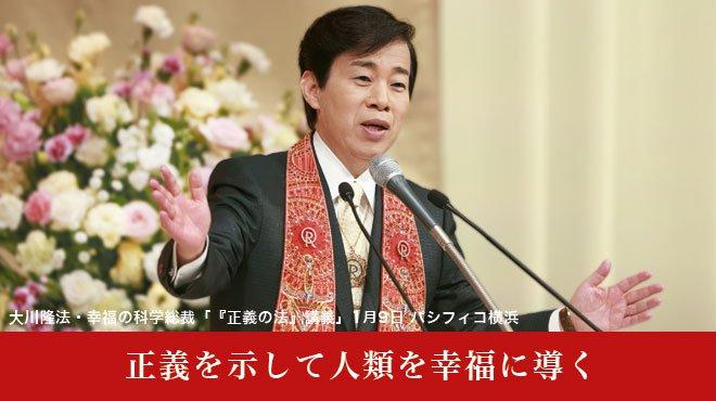 正義を示して人類を幸福に導く - 大川隆法・幸福の科学総裁「『正義の法』講義」 1月9日 パシフィコ横浜