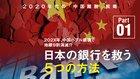 2020年代の「中国離脱」戦略Part01 202X年、中国バブル崩壊で地銀9割消滅? 日本の銀行を救う5つの方法