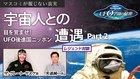 目を覚ませ!UFO後進国ニッポン - 宇宙人との遭遇 - マスコミが報じない真実 Part 2 矢追純一氏 vs. ザ・グレート・サスケ氏