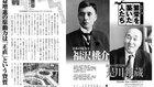 繁栄を築いた人たち 日本の電力王 福沢桃介/最後の相場師 是川銀蔵