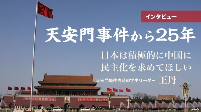【インタビュー】天安門事件から25年 日本は積極的に中国に民主化を求めてほしい