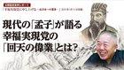 独占スクープ! 谷沢永一氏の過去世は儒教の源流「孟子」だった