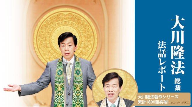 神の真理は現代学問の限界を踏み越える - 「神は沈黙していない」 - 大川隆法総裁 法話レポート