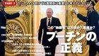"""Part3 ロシア人の9割が「日露関係は重要」と考えている - この""""独裁者""""は天使か? 悪魔か? プーチンの正義"""