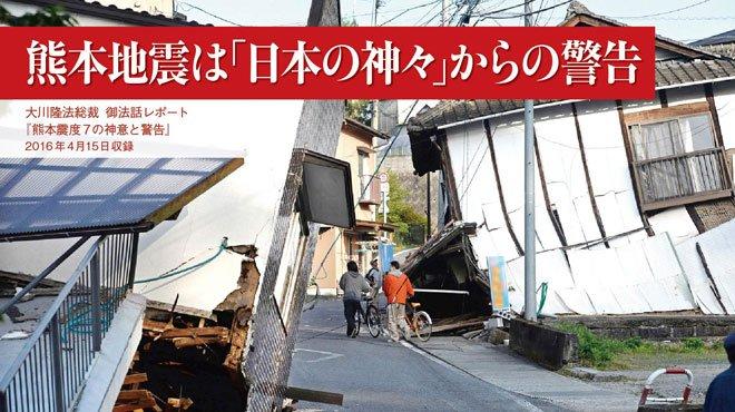 熊本地震は 「日本の神々」からの警告