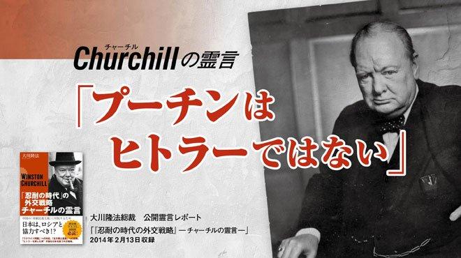 「ヒトラー・ソ連を封じ込めたチャーチルが語る現代外交論」