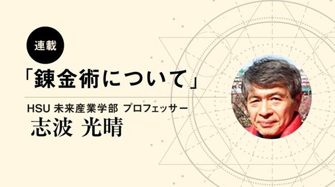 錬金術の歴史を振り返る-アラビアの錬金術3-【HSU・志波光晴氏の連載「錬金術について」】