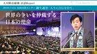 世界の争いを仲裁する日本の使命 - 大川隆法総裁 法話Report 御生誕祭「人生に自信を持て」