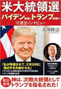 『米大統領選 バイデン候補とトランプ候補の守護霊インタビュー』