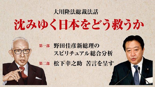 大川隆法総裁法話 『沈みゆく日本をどう救うか』(公開霊言速報)