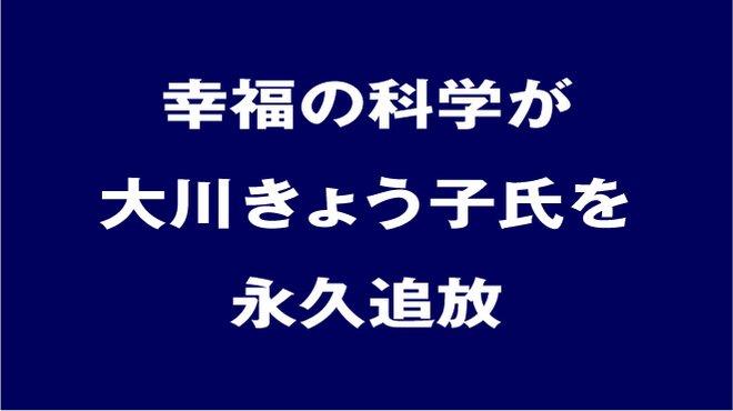 幸福の科学が大川きょう子氏を永久追放