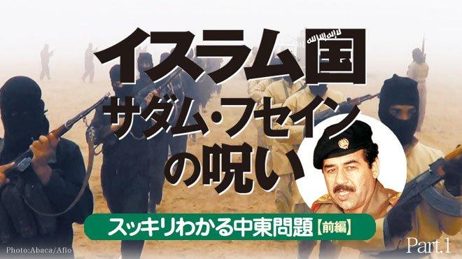 イスラム国 サダム・フセインの呪い スッキリわかる中東問題【前編】 Part1