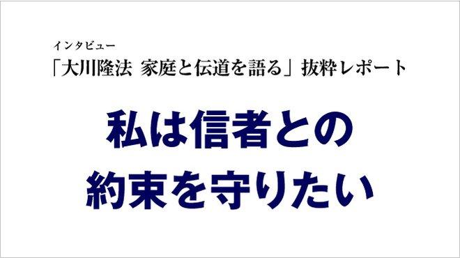 インタビュー  「大川隆法 家庭と伝道を語る」抜粋レポート