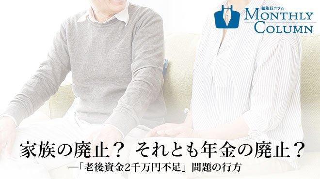 家族の廃止? それとも年金の廃止?─「老後資金2千万円不足」問題の行方 - 編集長コラム
