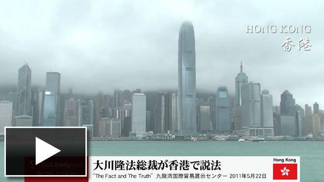 大川隆法総裁が香港で説法【動画】