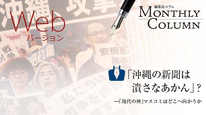 「沖縄の新聞は潰さなあかん」? ――「現代の神」マスコミはどこへ向かうか(Webバージョン)  - 編集長コラム