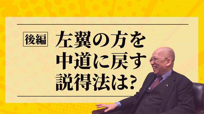 朝日新聞の読者や左翼の方を中道に戻す説得法は? 【未来編集vol.2 後編】