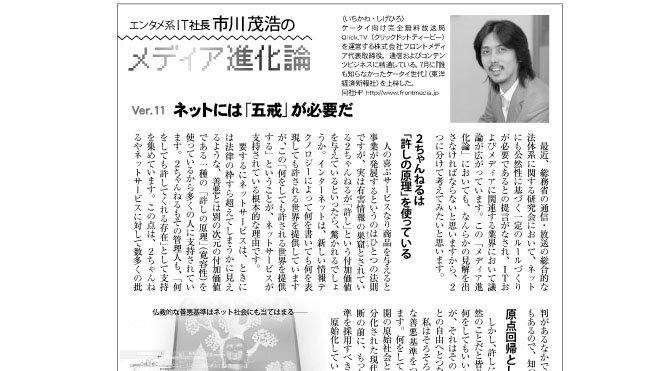 エンタメ系IT社長市川茂浩のメディア進化論Ver.11