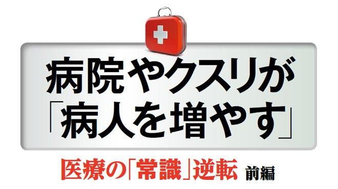 病院やクスリが「病人を増やす」- 医療の「常識」逆転 前編