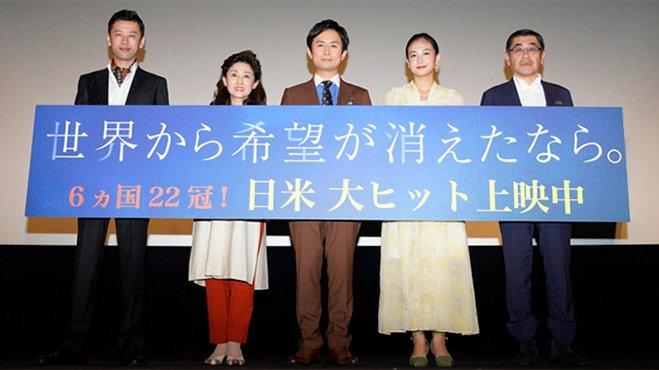 映画「世界から希望が消えたなら。」の初日舞台挨拶で豪華キャストが集結