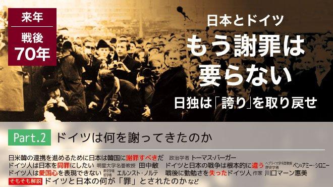日本とドイツもう謝罪は要らない - 日独は「誇り」を取り戻せ Part2