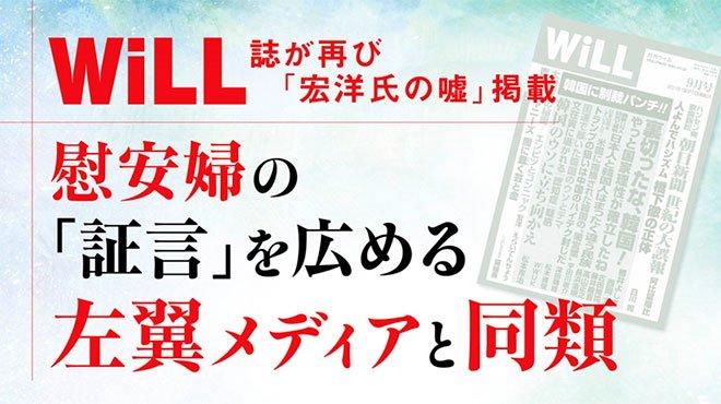 WiLL誌が再び「宏洋氏の嘘」掲載 慰安婦の「証言」を広める左翼メディアと同類