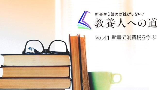 新書から読めば挫折しない! 教養人への道 - Vol.41 新書で消費税を学ぶ